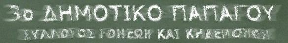 3o Δημοτικό Σχολείο Παπάγου